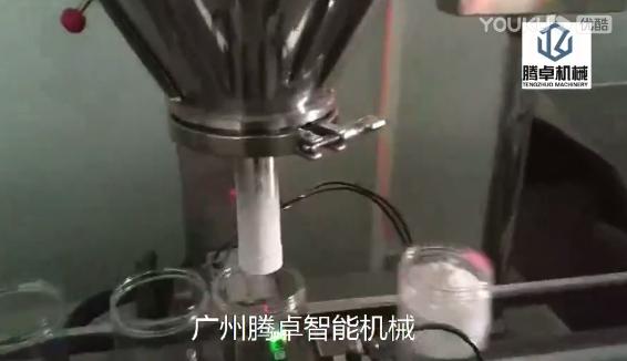 摇摇杯粉剂灌装机